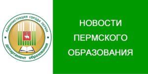 новости пермского образования