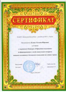 Лузина Рифмушки 001