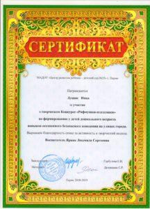 Лущик 17 гр. рифм 001