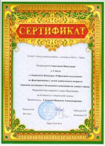 Николаева 9 Рифмушки 001