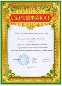 Рифм.Фёдорова 001