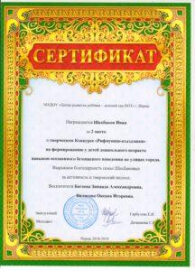 Шахбанов 12 Рифмушки 001