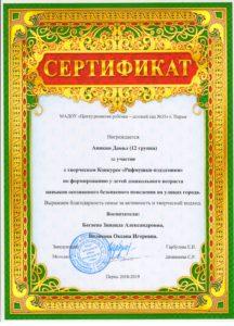 аникин 12 рифм 001