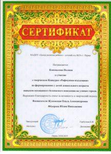 коновалова 15 рифм 001
