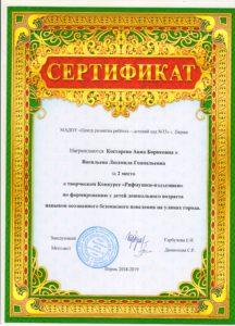 рифм. костарева, васильева 001