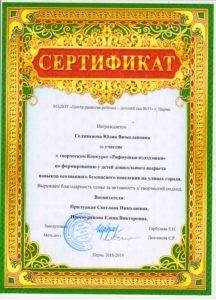 селиванова рифм. 11 001