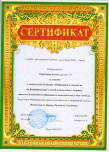 черепанов рифм 17 001
