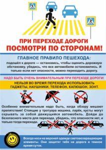 Главное правило пешехода