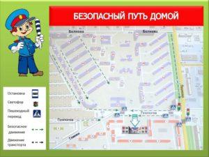 Безопасный путь в детский сад - корпус 1, ул. Геологов, 7