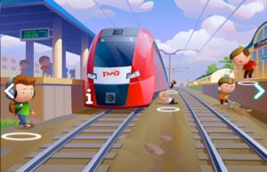 «О правилах поведения на железной дороге»