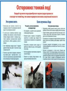 безопасность на воде зимой2