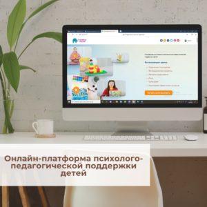 ПЛАТФОРМА дистанционной психолого-педагогической поддержки детей