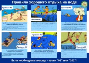 pravila-horoshego-otdyha-na-vode